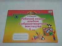 Робочий зошит Образотворче мистецтво 1 клас Бровченко Генеза, фото 1