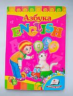 Английский для малышей (рус.язык+английский язык, твердый переплет,16х22)