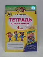 Тетрадь по развитию речи Русский язык 1 клас Самонова Генеза