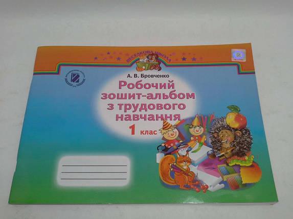Робочий зошит Трудове навчання 1 клас Бровченко Генеза, фото 2