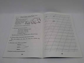 Літера ЛТД Робочий зошит Зошит з розвитку мовлення і навчання грамоти 1 клас Післябукварна частина, фото 2
