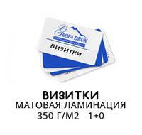 Визитки 350 гр/м2  МАТ лам 1+0