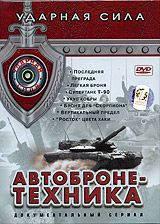 DVD-диск Ударна сила: Автобронетехника