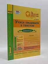 1 клас Ранок Робочий зошит Золотий віночок Учуся працювати з текстом 1 клас Агаркова