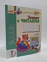 1 клас Ранок Робочий зошит Читання 1 клас до Захарійчук БацЗошит з читання