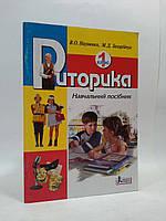 1 клас Риторика Науменко Навчальний посібник Літера ЛТД