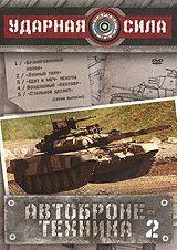 DVD-диск Ударная сила: Автобронетехника. Часть 2