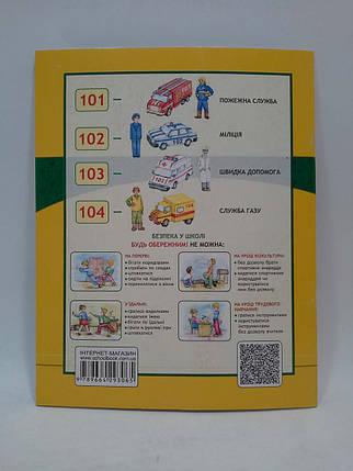 Основи здоров`я Робочий зошит 1 клас до Бех Федієнко Школа, фото 2