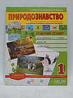 Природознавство Робочий зошит 1 клас до Грущинської  Федієнко Школа