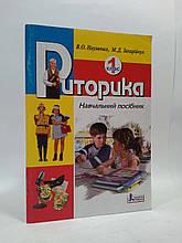 Літера ЛТД Навчальний посібник  Риторика 1 клас Науменко