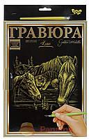 Гравюра А4 с рамкой, золото металлик. Лошади с котом