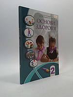 2 клас Основи здоровя Бех Воронцов Алатон