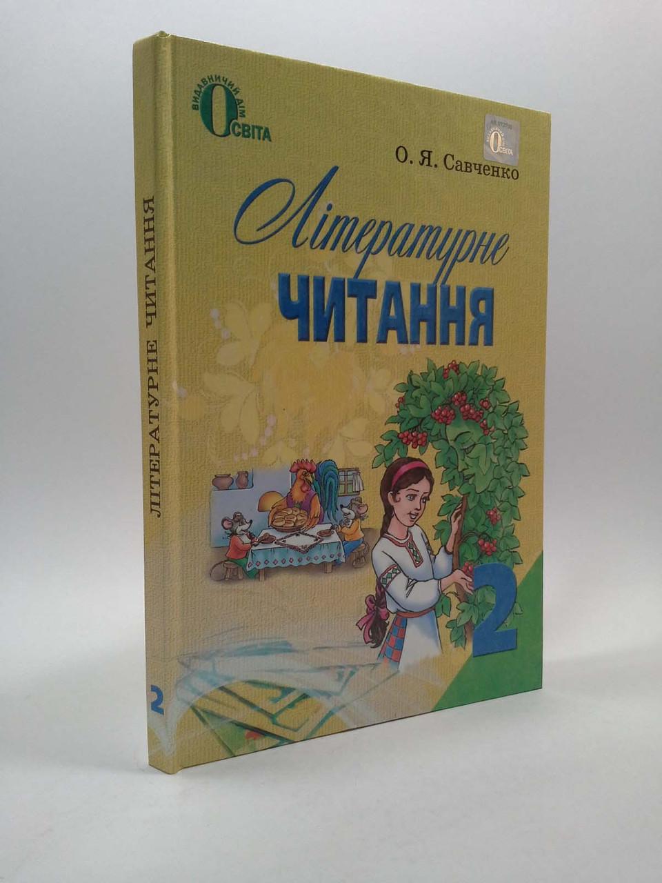 Підручник Літературне читання 2 клас Савченко Освіта