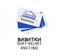 Визитки 450 гр/м2  Soft Velvet