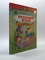 Учебник Русский язык 2 клас Сильнова Генеза