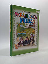 Українська мова 2 клас Підручник Захарійчук Грамота