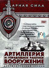 Ударная сила: Артиллерия и управляемое ракетное вооружение. Часть 1