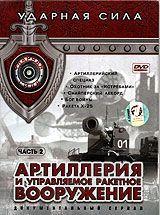 Ударная сила: Артиллерия и управляемое ракетное вооружение. Часть 2