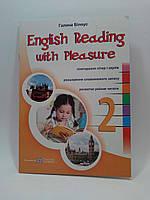 2 клас English Reader with Pleasure 2 Читаю залюбки Збірник для закріплення навичок чит