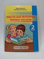 2 клас Тексти для перевірки техніки читання 2 клас Наумчук
