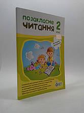 Позакласне читання 2 клас Настенко ПЕТ