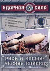 DVD-диск Ударная сила: РВСН и космические войска 3