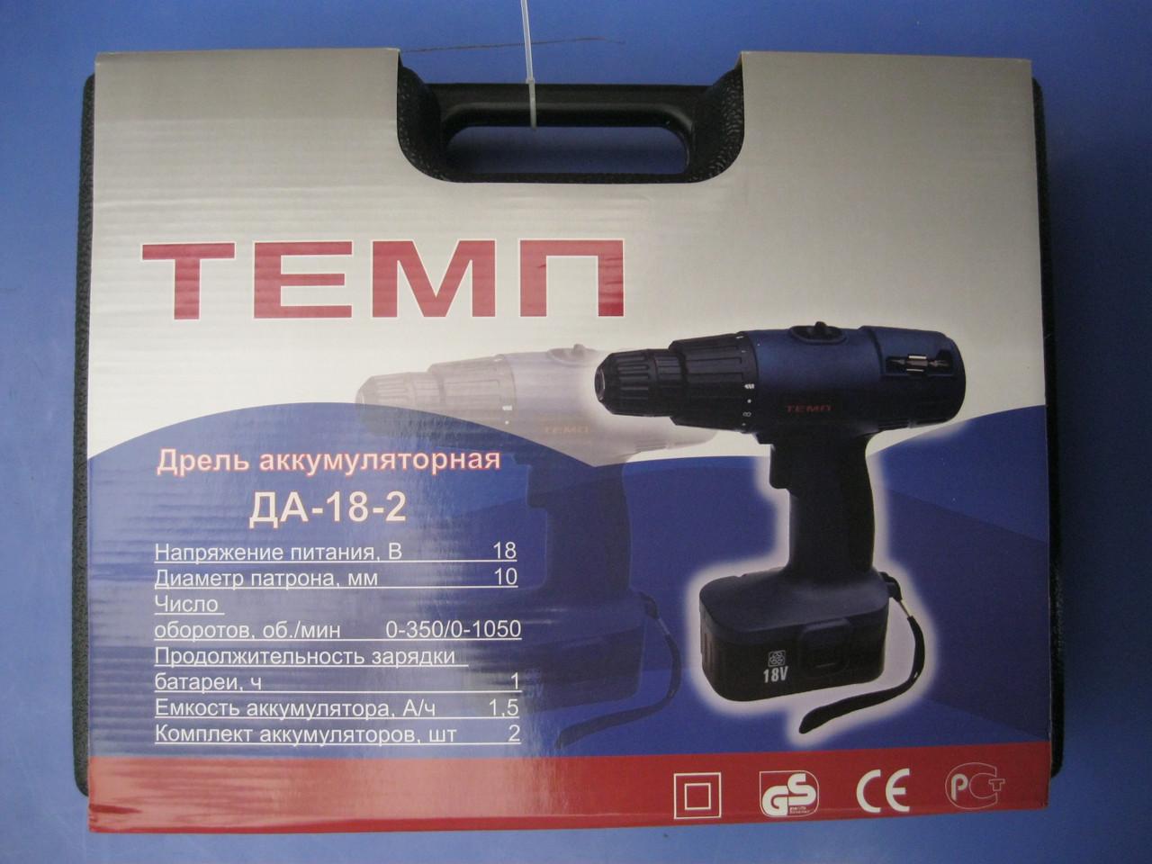 Шуруповерт Темп ДА-18-2