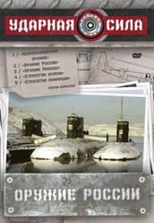 DVD-диск Ударна сила. Зброя Росії