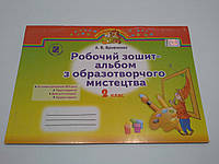 Робочий зошит Образотворче мистецтво 2 клас Бровченко Генеза