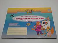 Робочий зошит Трудове навчання 2 клас Бровченко Генеза