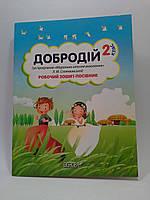 2 клас Основа Робочий зошит Добродій 2 клас до Морально етичне виховання Слотвинська