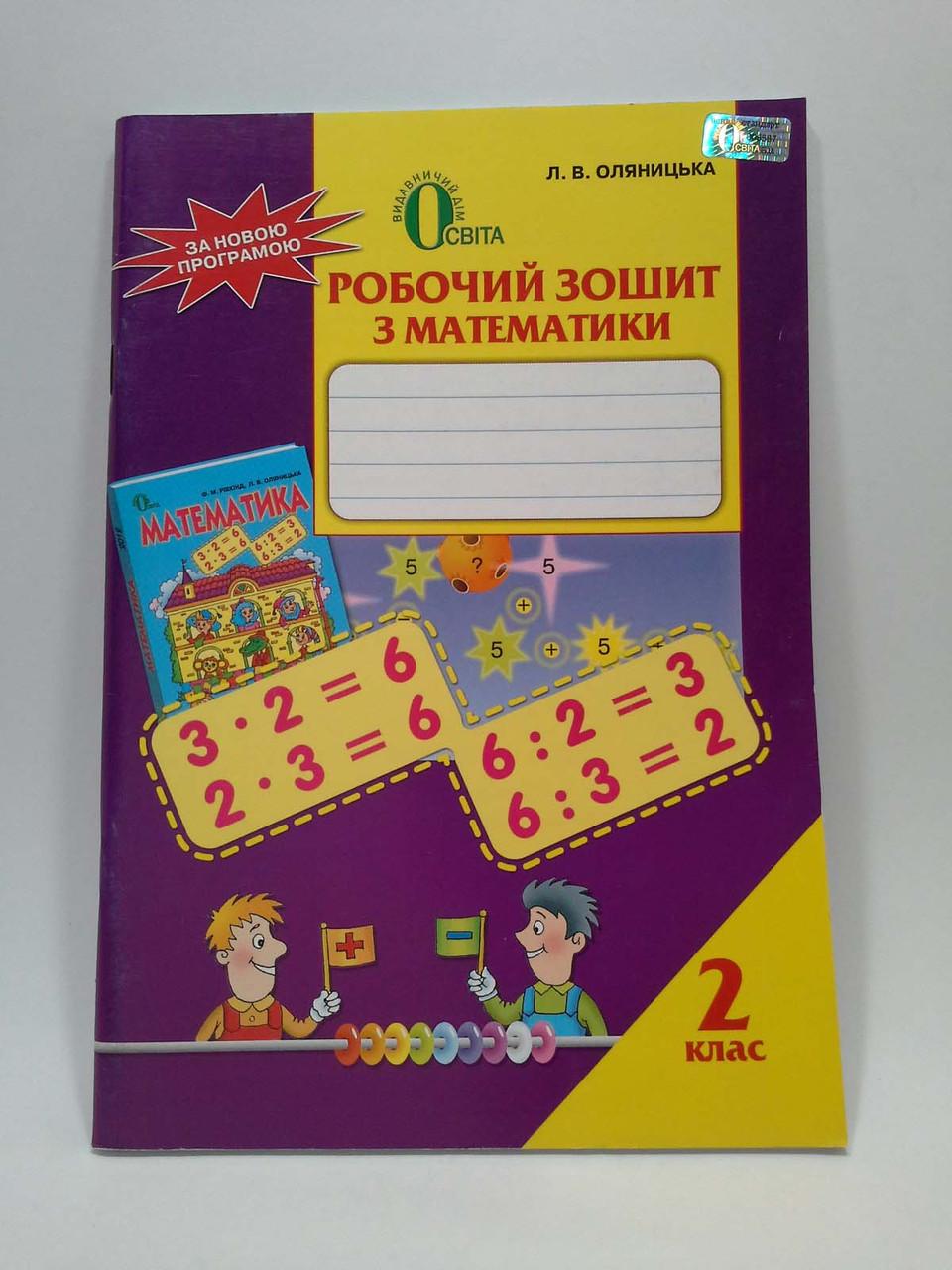 Робочий зошит Математика 2 клас Рівкінд Оляницька Освіта