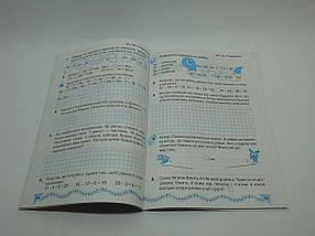 Робочий зошит Математика 2 клас Рівкінд Оляницька Освіта, фото 2