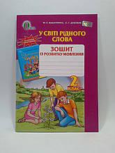 У світі рідного слова Зошит із розвитку мовлення Українська мова 2 клас Вашуленко Освіта
