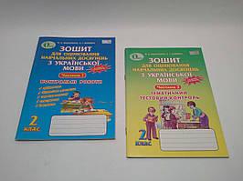 Для оцінювання навчальних досягнень Українська мова 2 клас Вашуленко Освіта 1+2