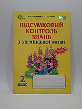 Підсумковий контроль знань Українська мова 2 клас Вашуленко Освіта