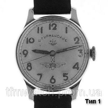 История часов СССР Штурманские Гагаринские Тип 1 Тип 2