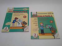 2 клас Ранок Робочий зошит Математика 2 клас до Рівкінд В 2-х Частина Цимбалару