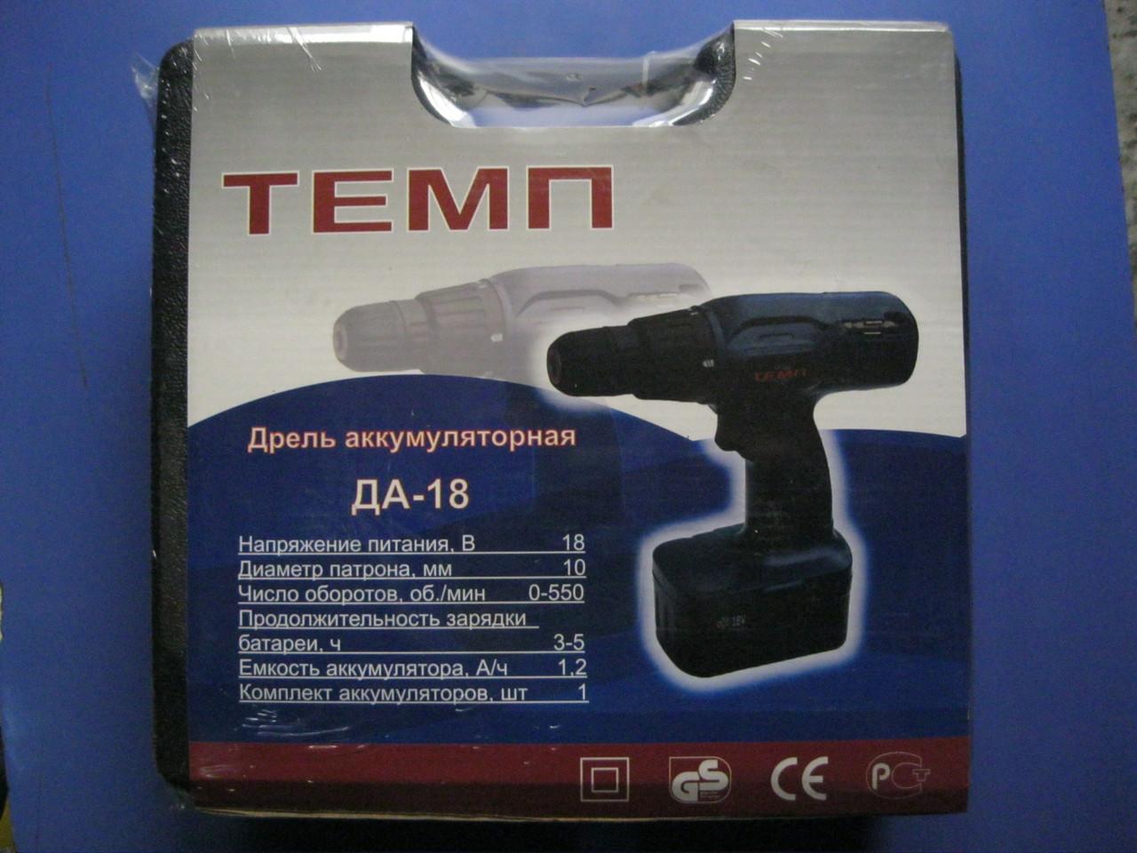 Шуруповерт Темп ДА-18
