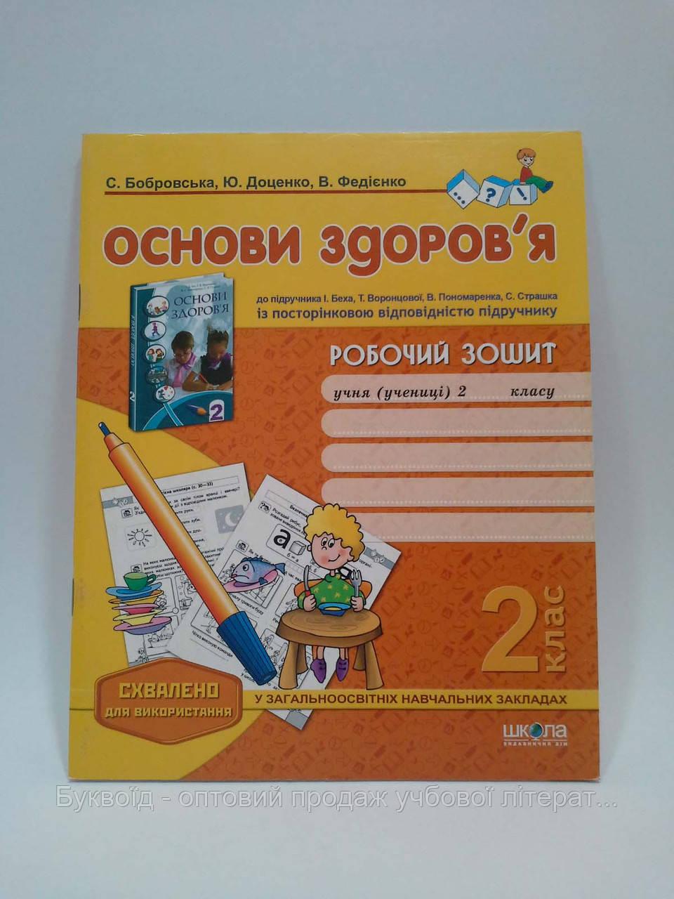 2 клас Робочий зошит Основи здоровя 2 клас до Бех Федієнко