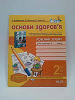 2 клас Робочий зошит Основи здоровя 2 клас до Бех Федієнко, фото 1