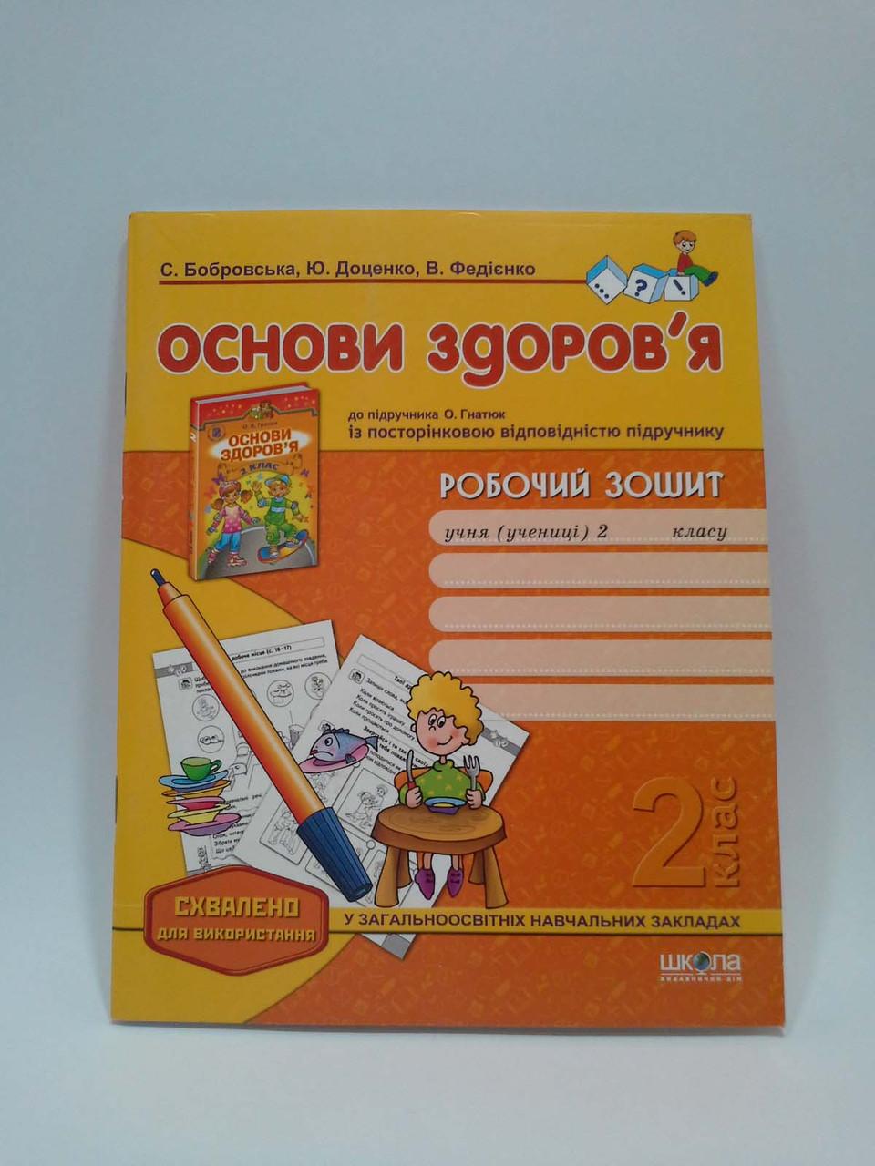 Основи здоров'я Робочий зошит 2 клас до Гнатюк Федієнко Школа