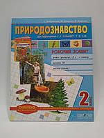 Природознавство 2 клас до Гільберг Робочий зошит Бобровська Школа