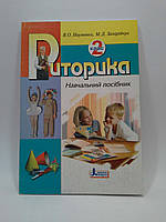 Літера ЛТД Навчальний посібник  Риторика 2 клас Науменко