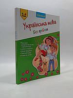 АССА Нова школа Українська мова без проблем 1-4 клас