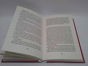 Любовне життя Луцишина Видавництво Старого Лева, фото 2
