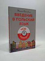 ИнЛит Польс Питер Введение в польский язык (+CD) Верниковская