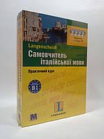 ИнЯз Методика Самовчитель итал мови (+ 4 CD) Практичний курс