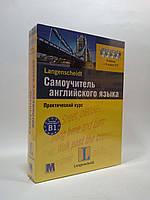 ИнЯз Методика Самоучитель англ языка (+ 4 CD) Практический курс