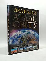 Книжковий клуб Великий атлас світу
